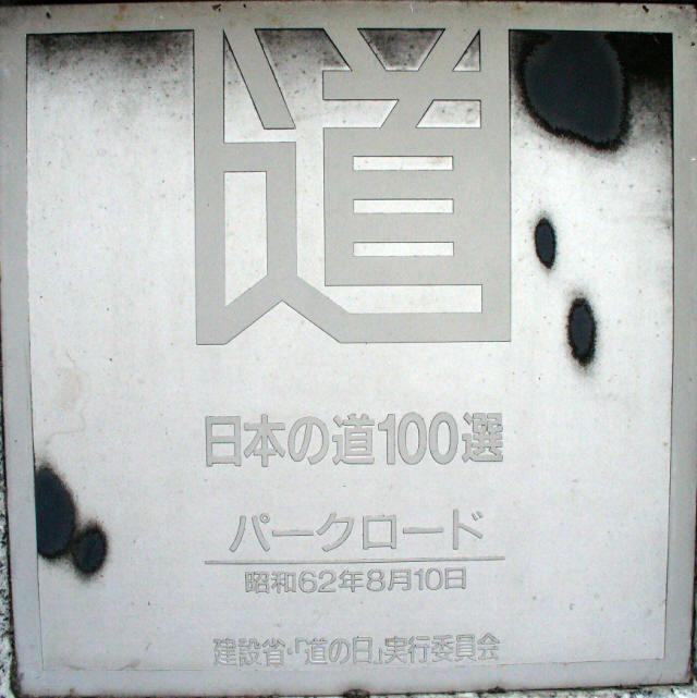 山口パークロード6