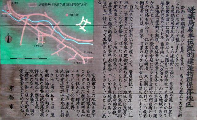 嵯峨鳥居本9