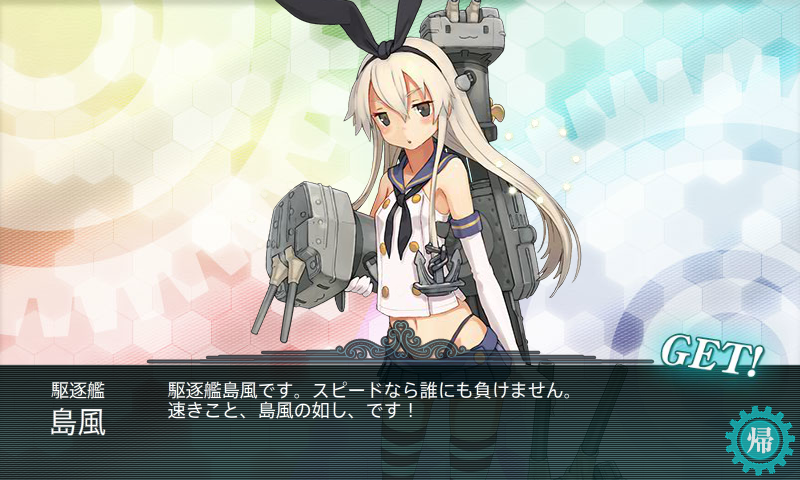 KanColle0001.png