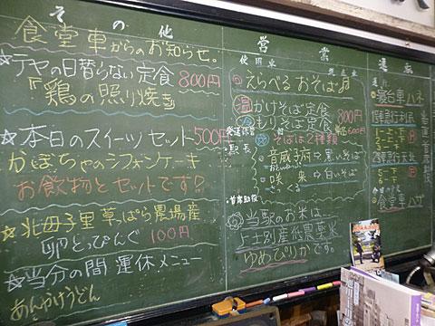 16 10/14 天塩 黒板