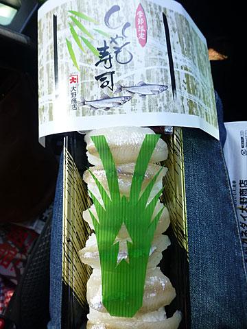 16 10/30 シシャモ寿司