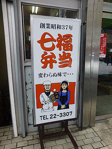 16 11/22 七福弁当
