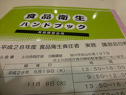 16 11/8 食品衛生講習会