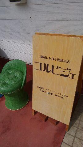 こるびじぇ-1