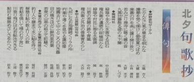 新聞に掲載されました俳句教室