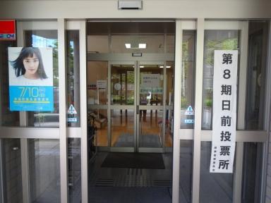 公民館2階で開設されています期日前投票所