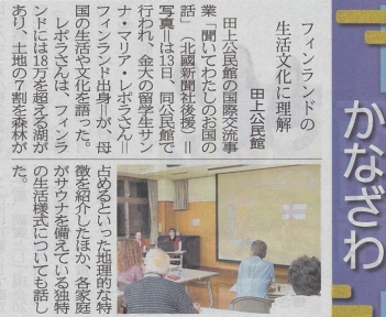 新聞にも掲載頂きました。