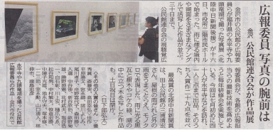 写真展の報道記事
