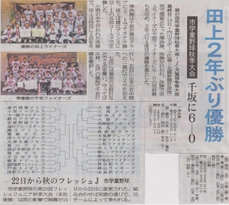 田上ライナーズ二年ぶりの優勝
