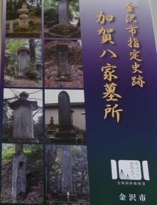次回の加賀八家墓所巡り資料