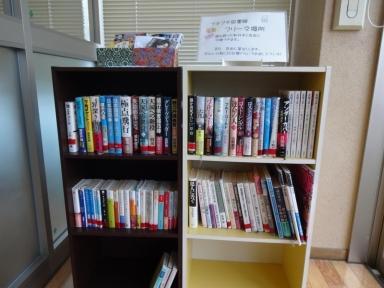 プチプチ図書館フリー交換所