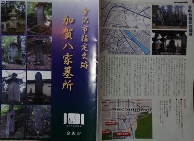 市指定史跡加賀八家墓所パンフレット