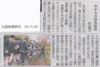 北国新聞の報道