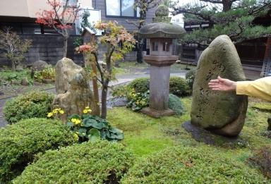 成学寺の芭蕉句碑