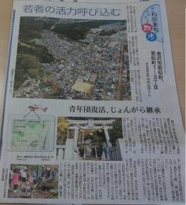若松地区の航空写真報道