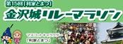 第15回金沢城リレーマラソン