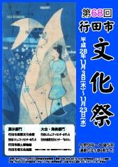 第68回行田市文化祭(展示部門)