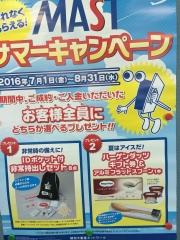 田口不動産 MAST 夏のキャンペーン