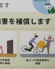 火災保険 田口不動産