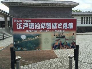 行田市 忍城 博物館