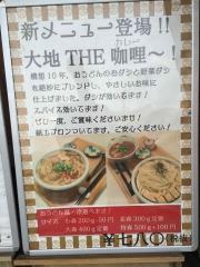 行田 うどん 大地