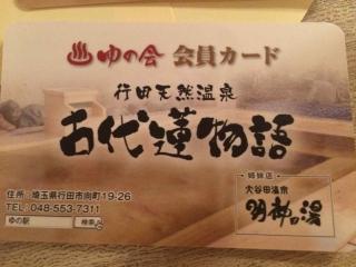 古代蓮物語 行田温泉
