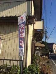 行田市長野2丁目 売地 旗