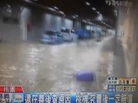 桃園空港地下駐車場水没160603