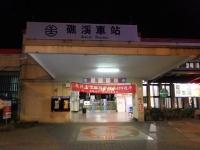 礁渓車站160604