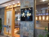 大和日本料理160626