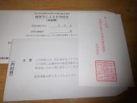 第24回参議院比例代表選出議員選挙在外投票160705