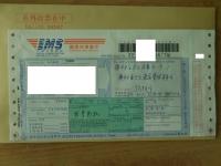 横浜市金沢区選挙管理委員会宛160705