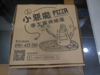 小惡魔PIZZA160906