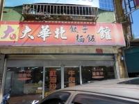 大華北餃子麵飯館160922
