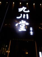 九川堂161007