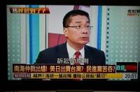 台湾は日米に売られた160714