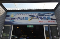 小叮噹北海道滑雪場160826