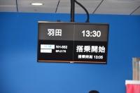 NH852羽田行き161019