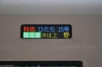 特急ひたち15号3号車161021