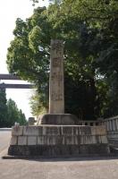 靖国神社碑161023