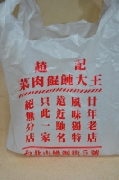 趙記菜肉餛飩大王161205