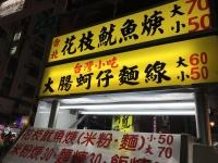 花枝魷魚羹屋台161221