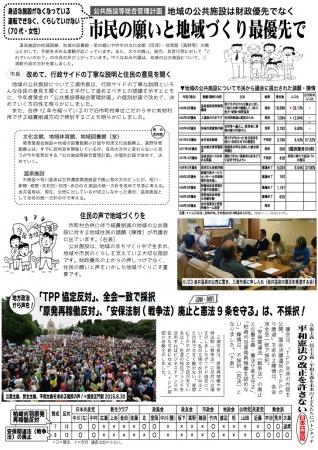H28年6月議会報告2