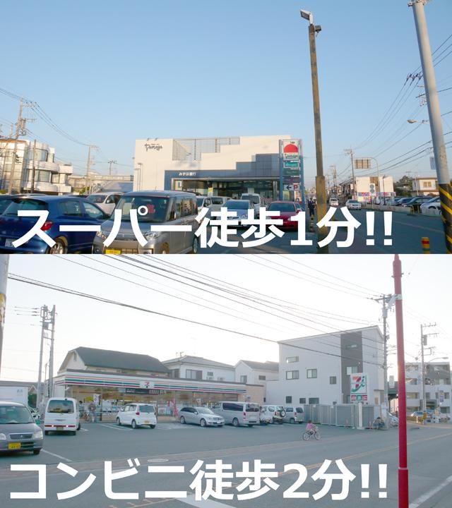 ■スーパーたまやまで徒歩1分!!!■セブンイレブン徒歩2分!!!便利ですね~!!!