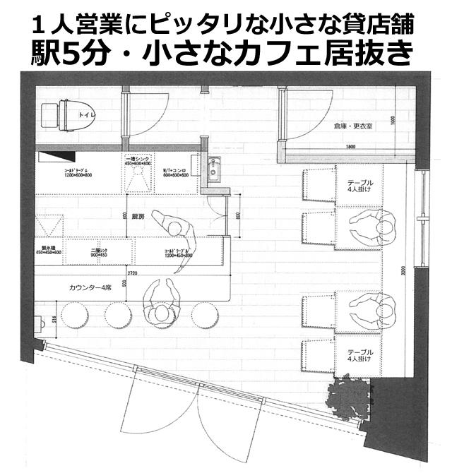 ■物件番号T4713 カフェ居抜き物件!居抜料格安!茅ヶ崎駅近で小さなカフェ始めませんか?狭小7坪貸店舗!