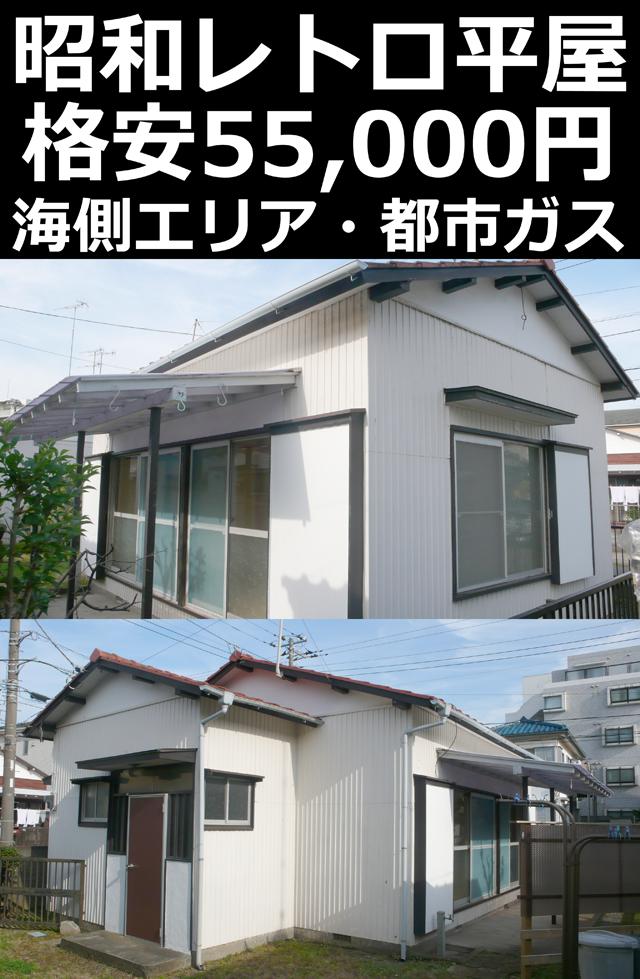 ■物件番号4718 茅ヶ崎海側に昭和レトロ平屋入荷!今回は激安5.5万円!ハマミーナ近く!