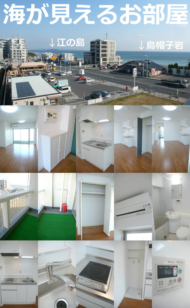 ■物件番号P4721 海が見えるレトロリゾートマンション!室内フルリフォーム!ペット相談!1室限定!6.6万円!