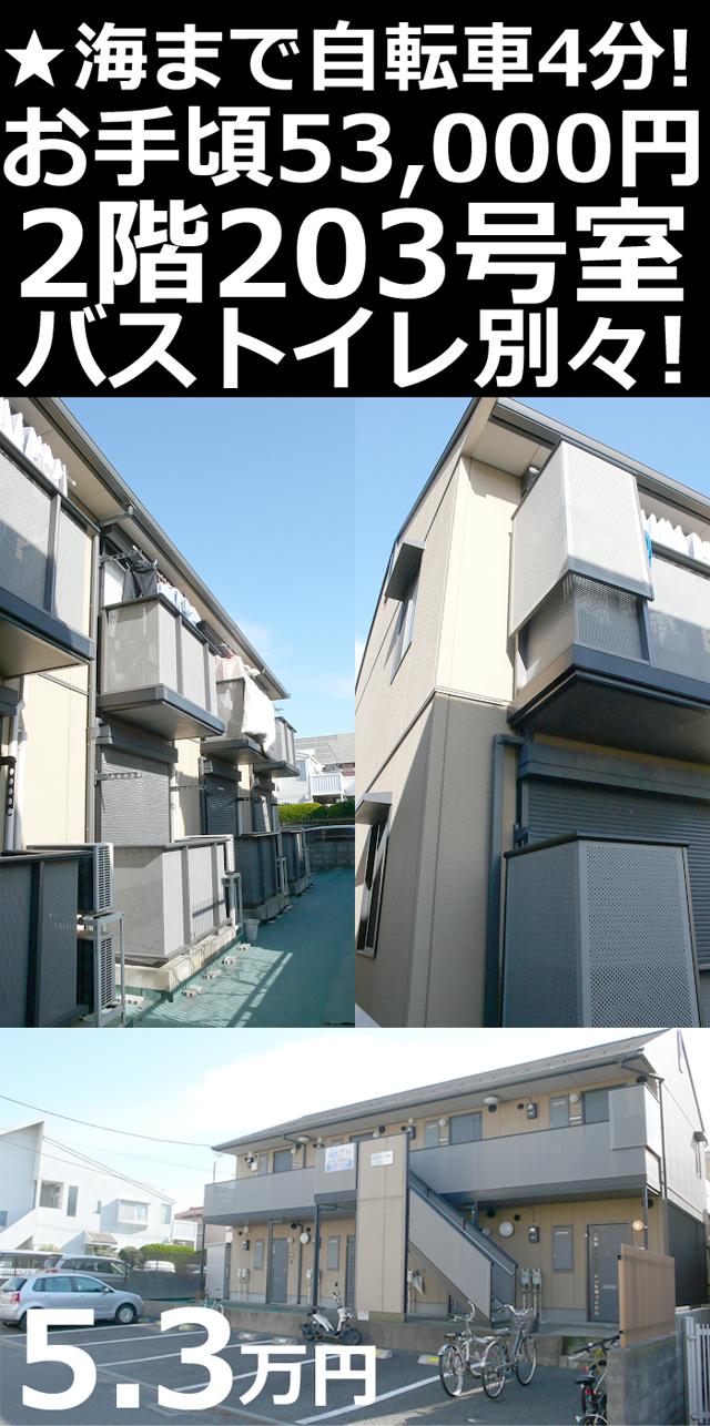 ■物件番号4724 海近物件!格安5.3万円!バストイレ別!2階!スーパー1分!敷地P空あり!