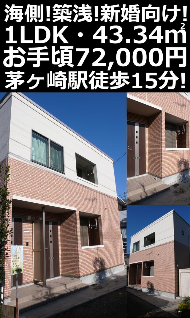 ■物件番号4742 海側!駅15分!新婚向け1LDK!築浅2014年築!隣室なし!コンビニ1分!7.2万円!