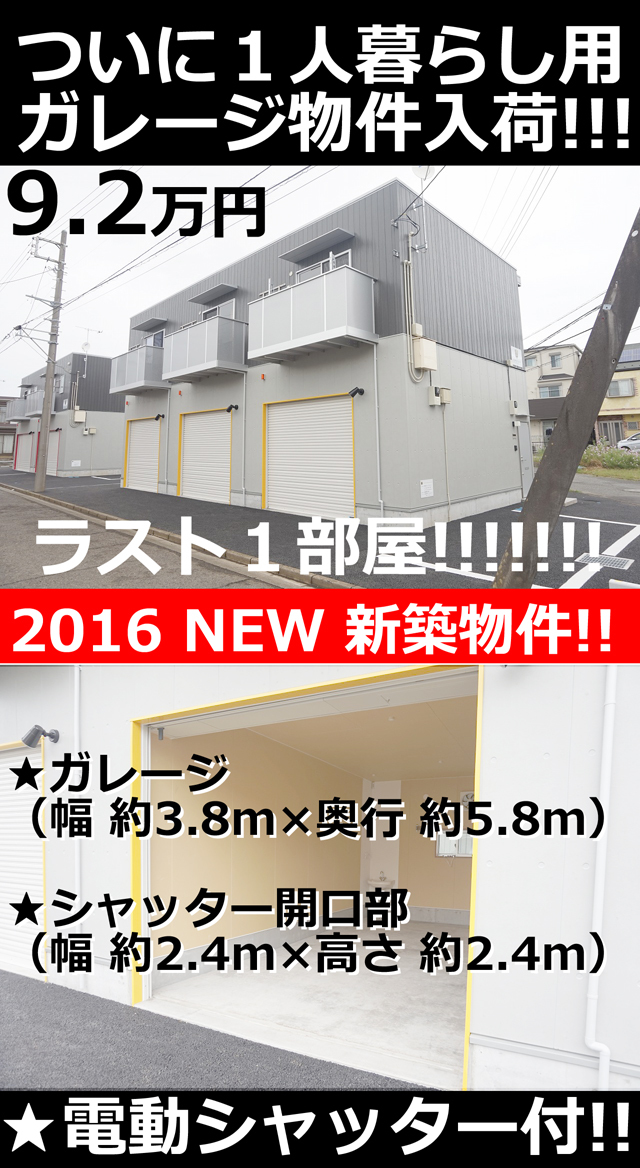 ■物件番号G4747 ついに1人暮らし用のガレージ付物件入荷!憧れのガレージライフ!9.2万円!